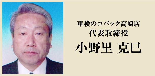 車検のコバック高崎店 代表取締役 小野里 克巳